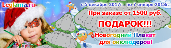 Подарки покупателям интернет магазина Леглама! с 5 декабря 2017г. по 7 января 2018г. при заказе от 1500руб. новогодний плакат в подарок!